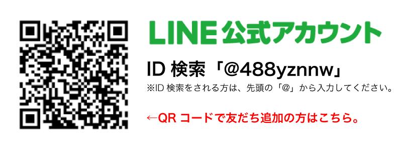 LINE公式アカウントQR