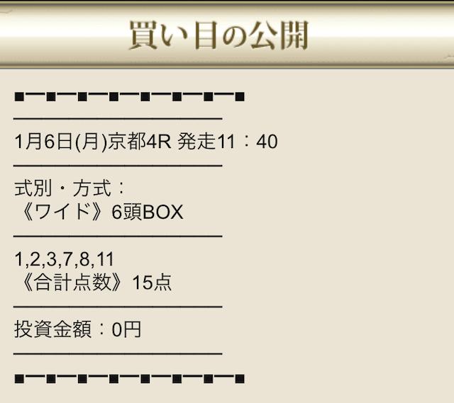 umaneta3654