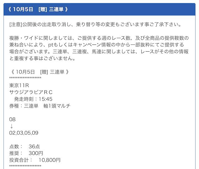 みんなの万馬券の2019年10月5日の無料予想