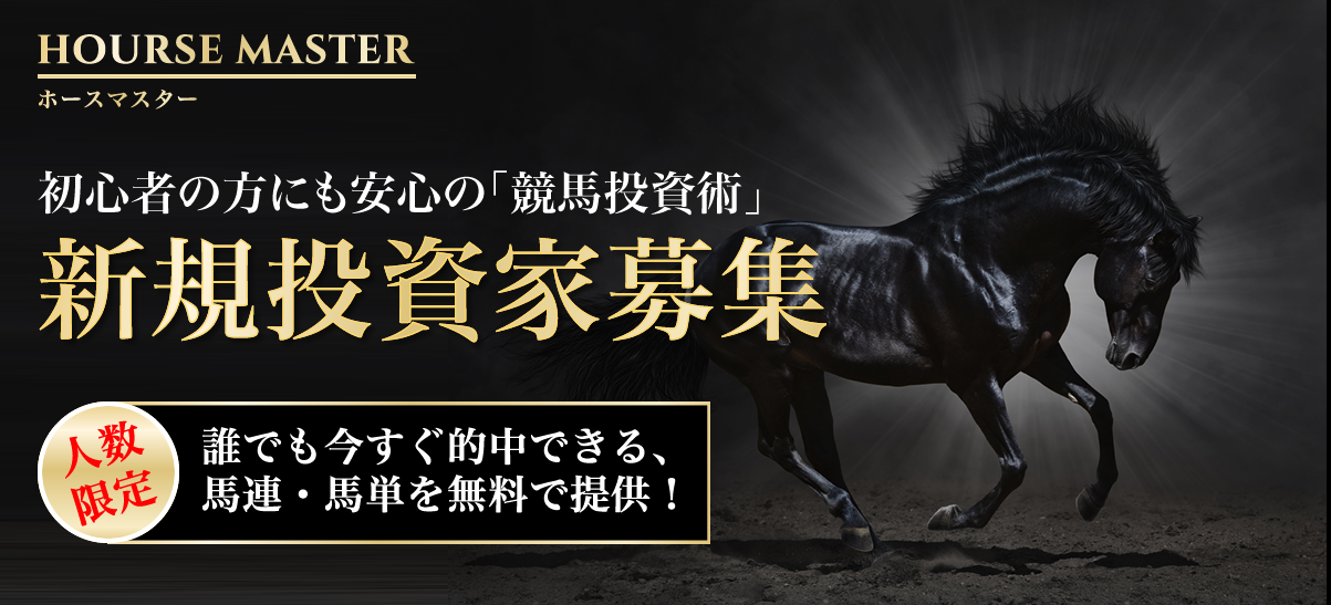 horsemaeter0001