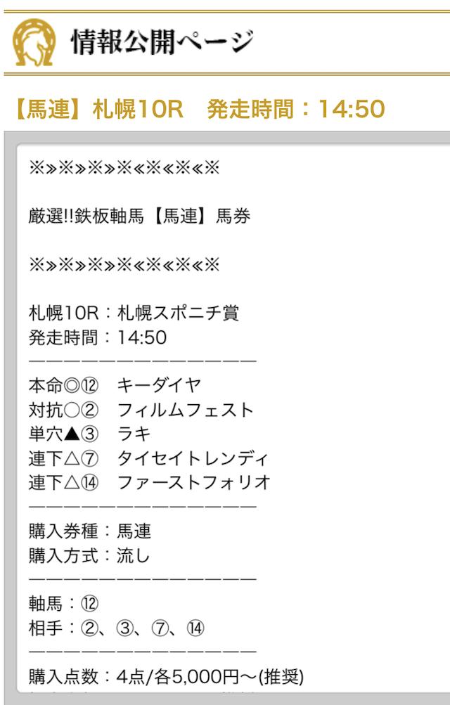 金の鞍の9月5日の無料予想
