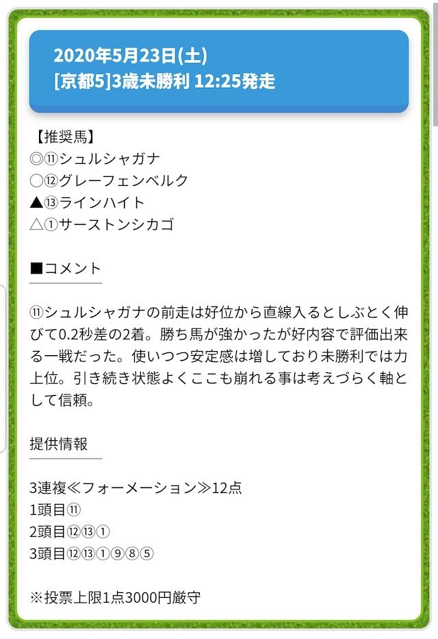 ターフビジョンの5月23日の無料情報