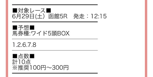 umaneta2895