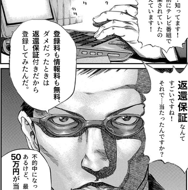 umaneta0160