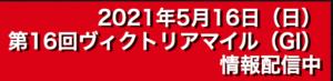 高配当XXX2021年5月16日無料予想