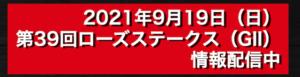 高配当XXX2021年09月19日無料予想