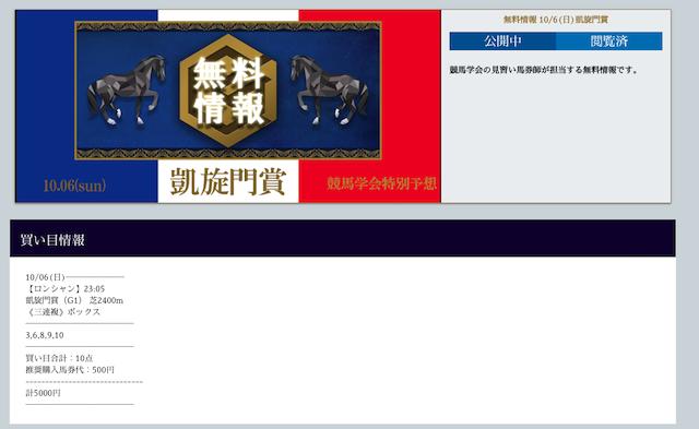 競馬学会_凱旋門賞無料予想買い目