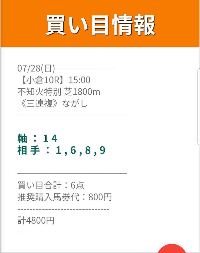 umaneta3001
