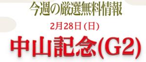 tazuna2021年2月28日無料予想