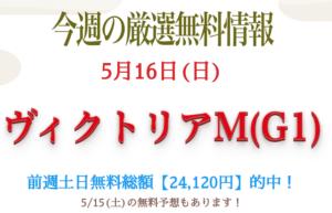 うまっぷ2021年5月16日無料予想提供予定