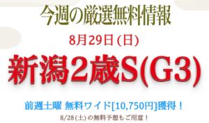 TAZUN2021年8月29日無料予想