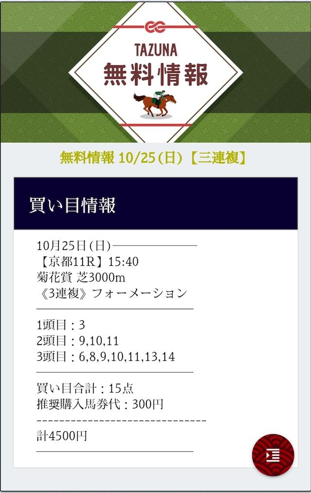 TAZUNAの10月25日の無料予想