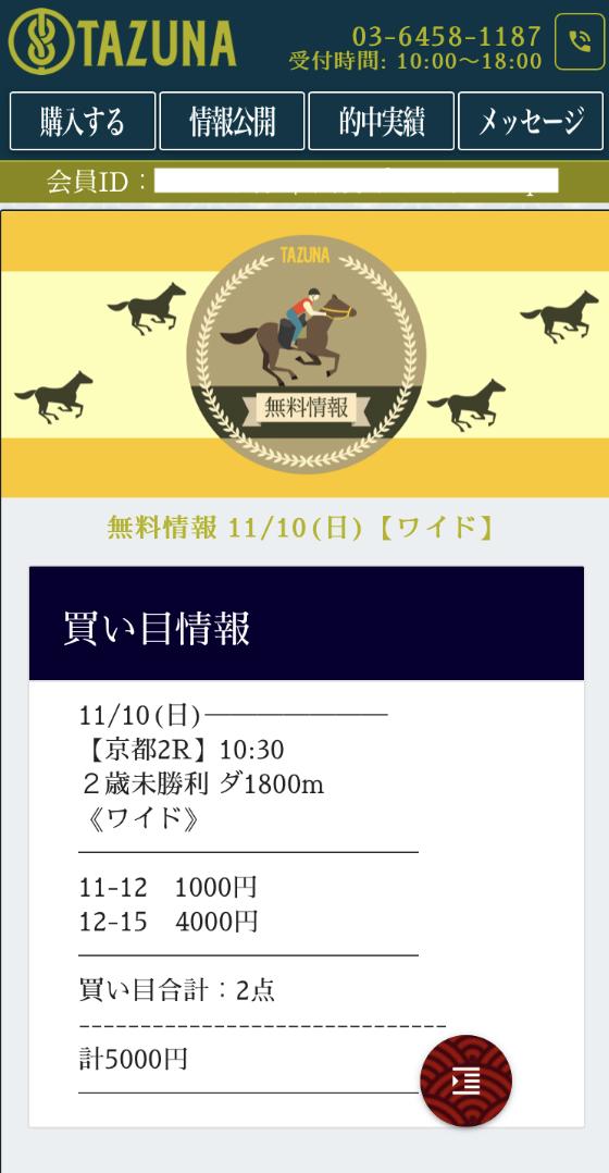 TAZUNAの11月10日の無料予想