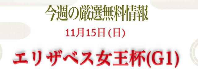 タズナ2020年11月15日の無料予想