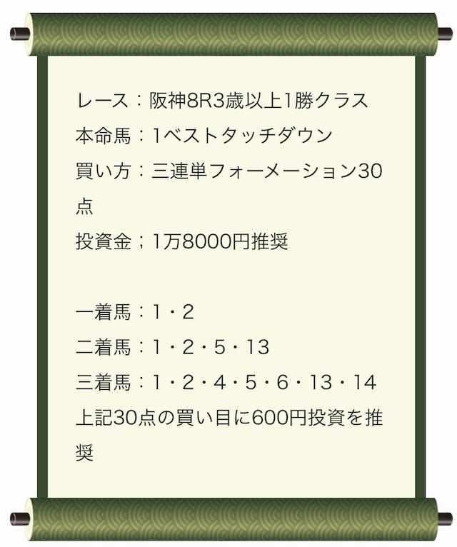 umaneta3216