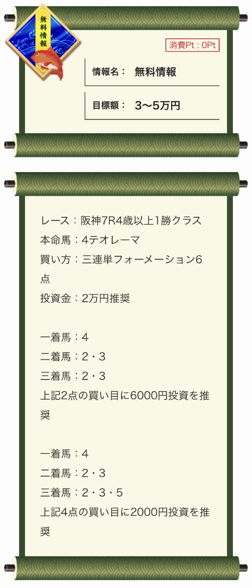 umaneta4108