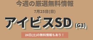 グロリア2021年7月25日無料予想提供予定