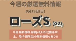 グロリア2021年09月19日無料予想提供予定