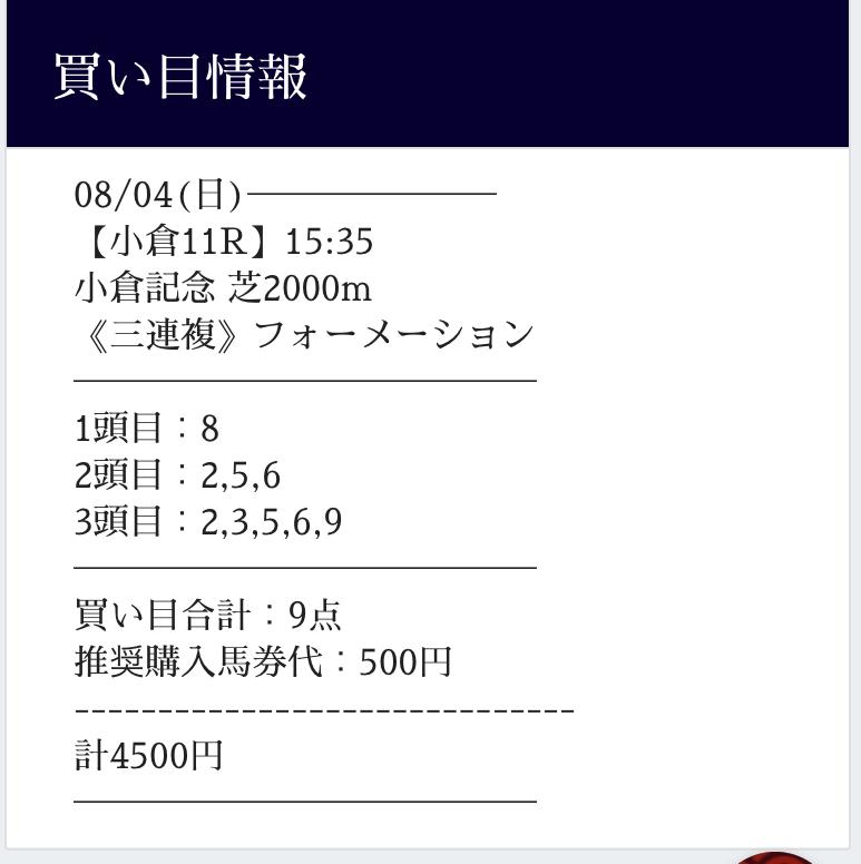 umaneta3008