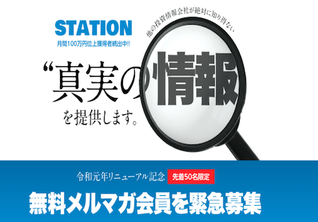 station__thumbnail