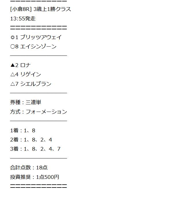 umaneta3200
