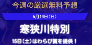 ユニコーン2021年5月15日16日の無料予想提供