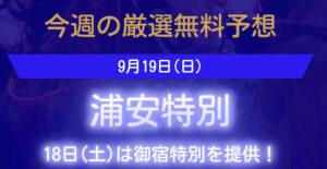 ユニコーン2021年09月19日無料予想