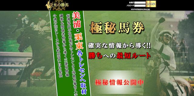栄光の勝馬のTOPページ