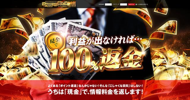 ほんとにあった「週給100万円」を競馬で稼ぐプロ集団!のTOPページ