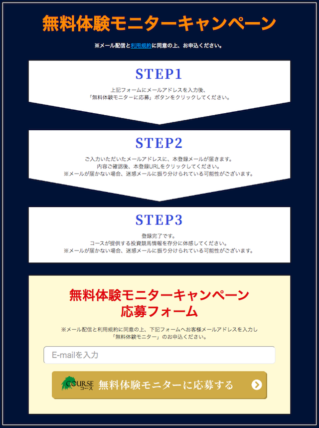 COURSE(コース)の登録フォーム