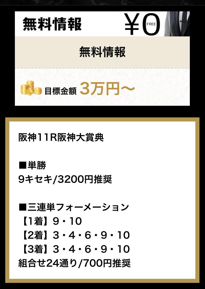 umaneta4121