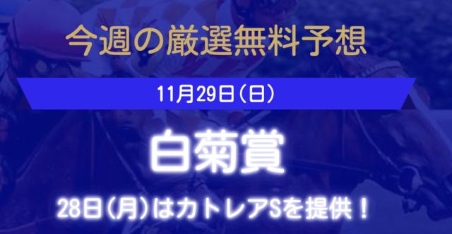 ユニコーン2020年11月29日無料予想提供予定