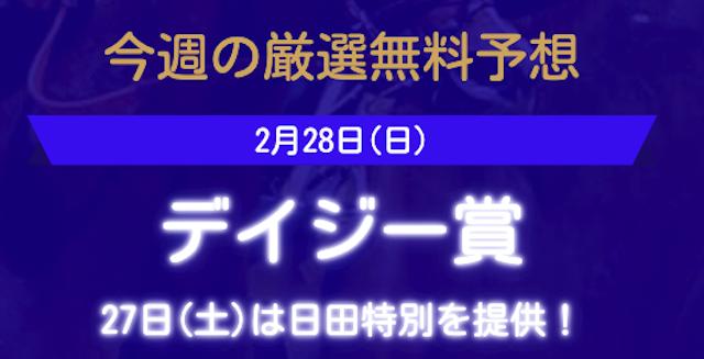 ユニコーン2021年2月28日の無料予想提供