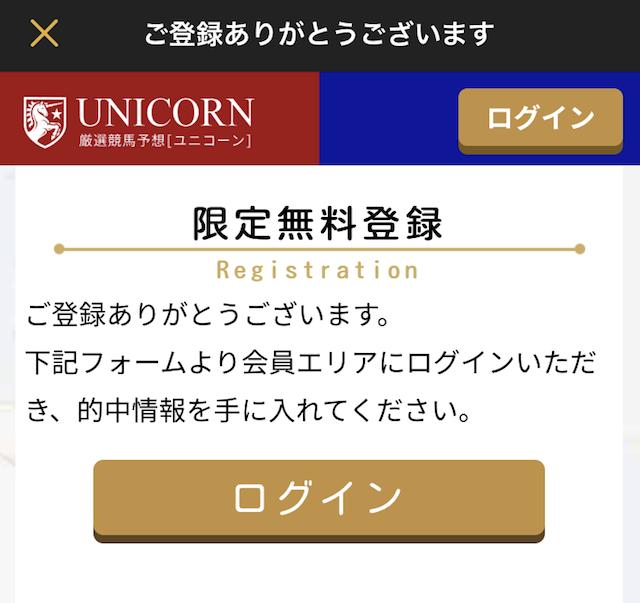 ユニコーンの登録