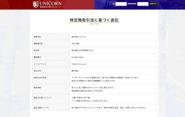 ユニコーンの特商法ページ