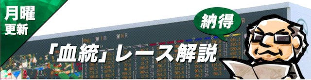 血統シックス無料コンテンツ1「月曜更新「血統」レース解説」