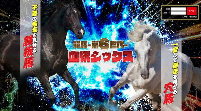 血統シックス「競馬第6世代。普遍の疾走を見せる鉄板馬。一変して激走を見せる穴馬。」