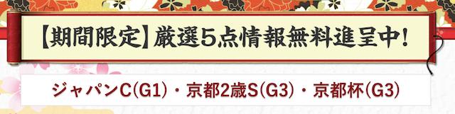 令和ケイバ2020年11月28日29日無料予想予定