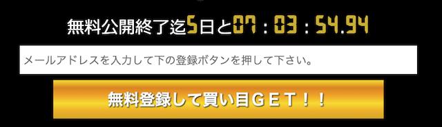 【ムテキ】予想公開カウントダウン