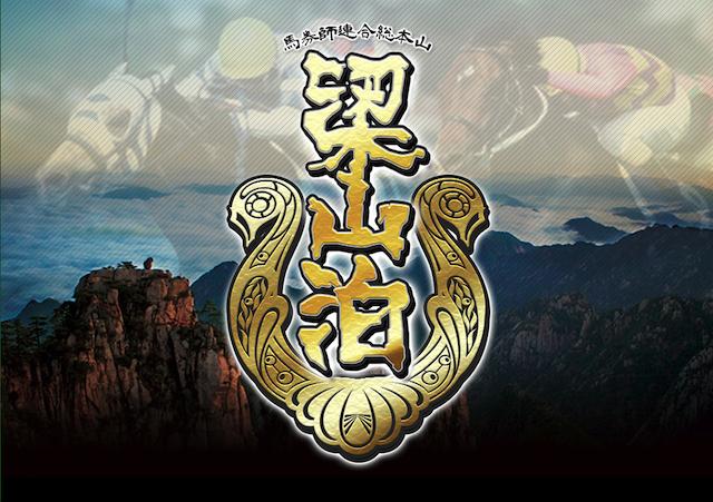 梁山泊TOPページ