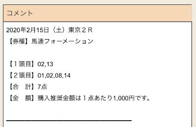 umaneta3874