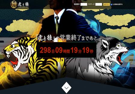 toratookami_thumbnail7