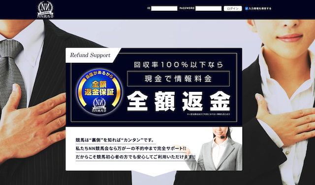 NN競馬会のトップページ