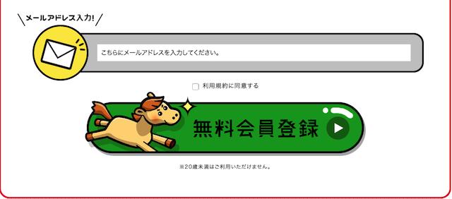 競馬アナリティクスREDの登録フォーム