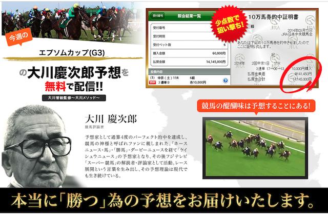 大川慶次郎のトップページ