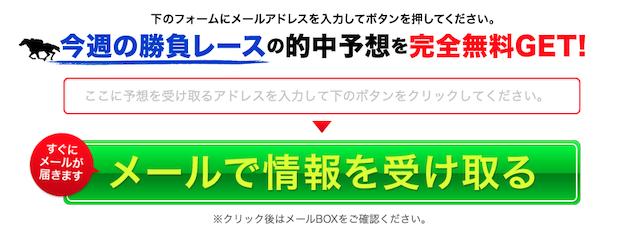 大川慶次郎の登録フォーム
