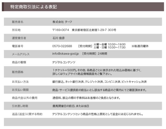 大川慶次郎の運営情報1