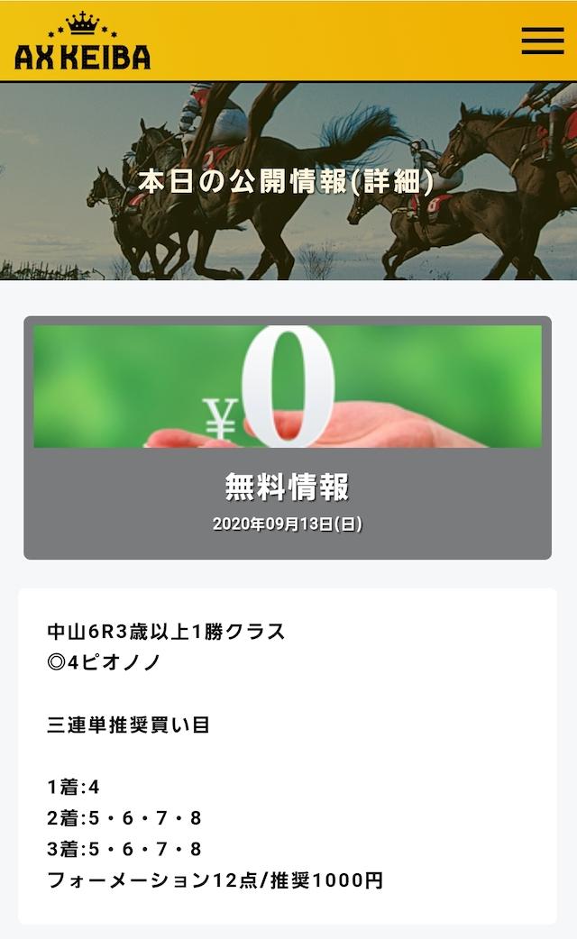 AX競馬の9月13日の無料予想