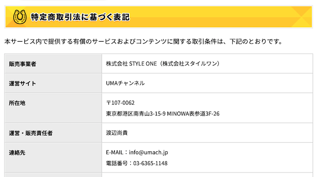 UMAチャンネルの運営会社1