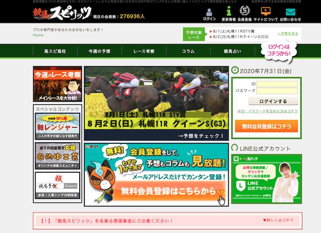 競馬スピリッツのトップページ